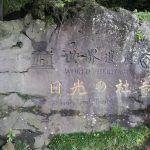 Japón día 13: Nikko y su Parque Nacional