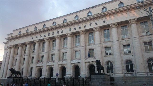 Palacio de justicia de Sofía