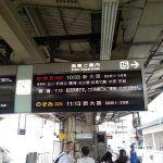 Cómo moverse por Japón, dónde buscar trenes y JR Pass