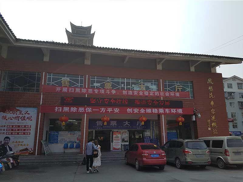 Estación de autobuses de Fenghuang